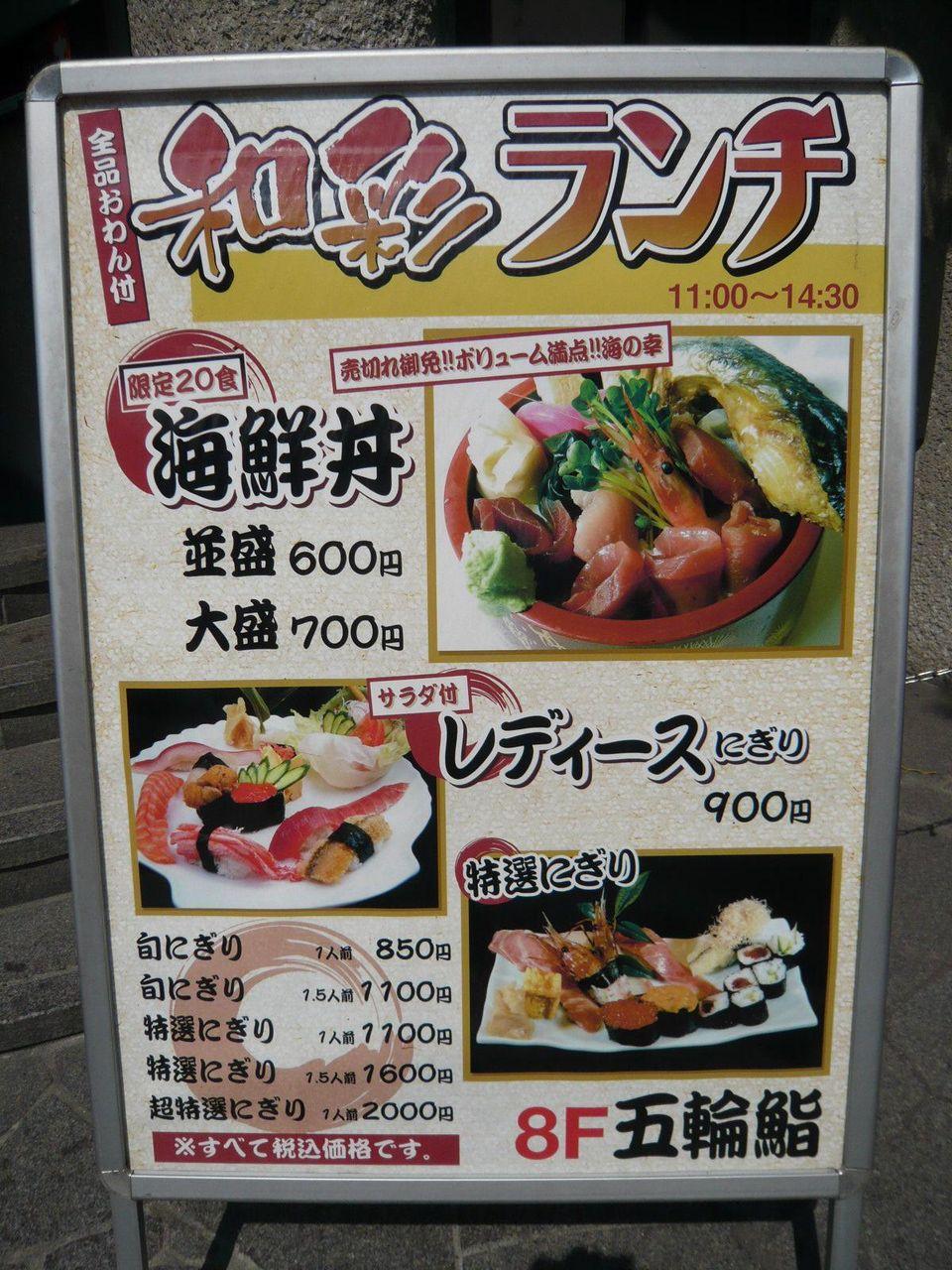 五輪寿司のランチメニュー
