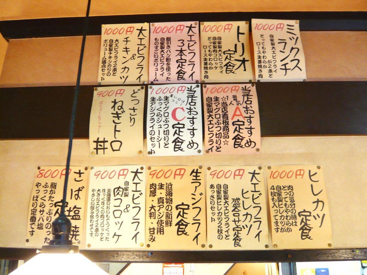 三洋食堂のメニュー(24年3月現在)