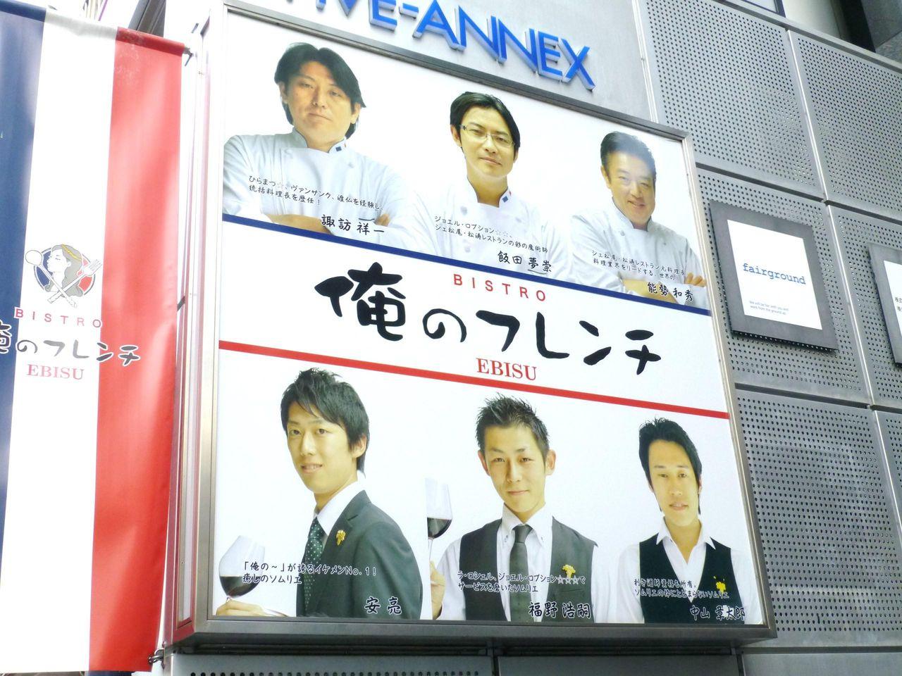 歌舞伎町のホストクラブのような看板!