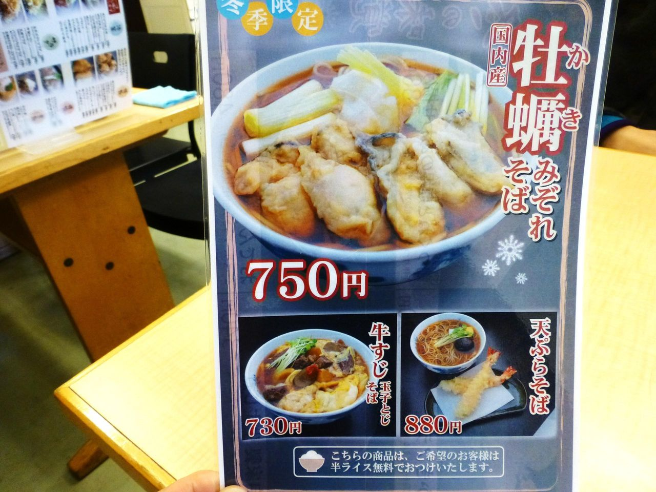 冬期限定メニュー「牡蠣みぞれそば750円」