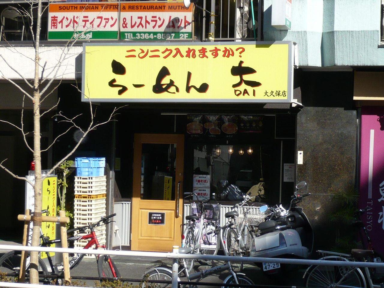 年中無休の「らーめん大」大久保店