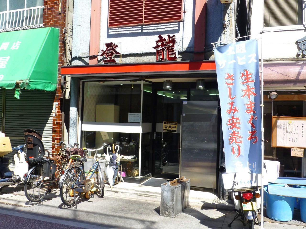 北品川のデカ盛り中華料理店「登龍」