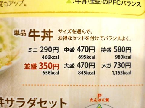 すきや32