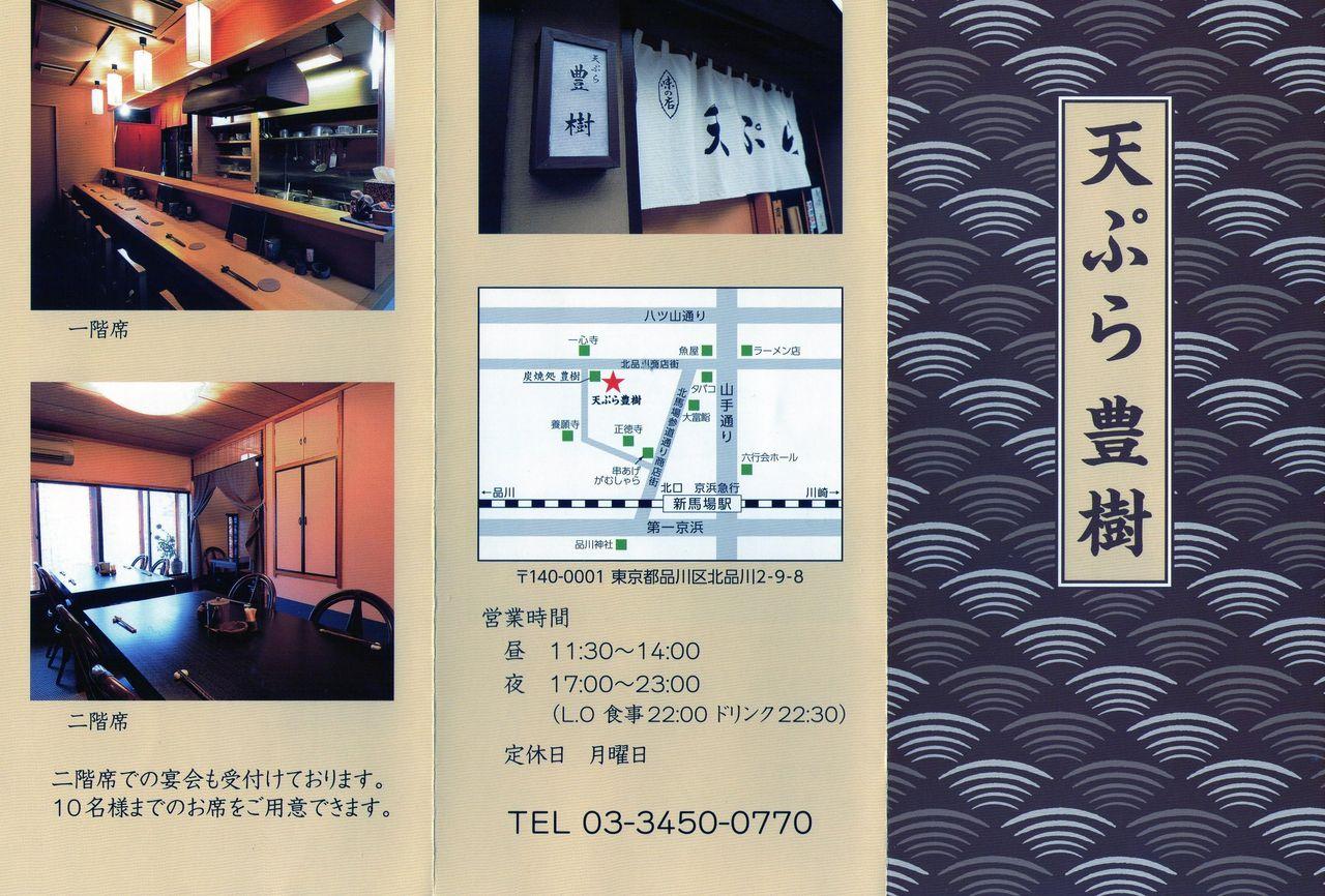 天ぷら豊樹のパンフレット