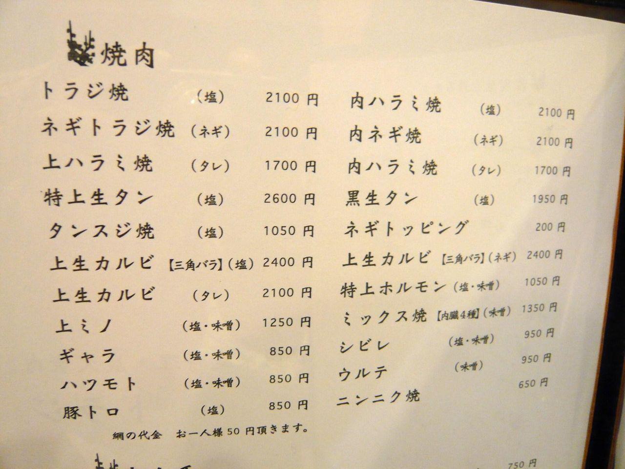 三宿トラジの焼肉メニュー(23年2月現在)