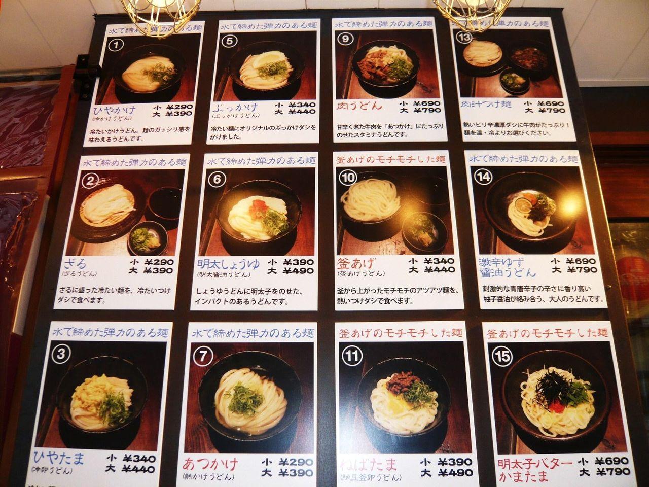 赤坂麺通団のメニュー(23年2月現在)