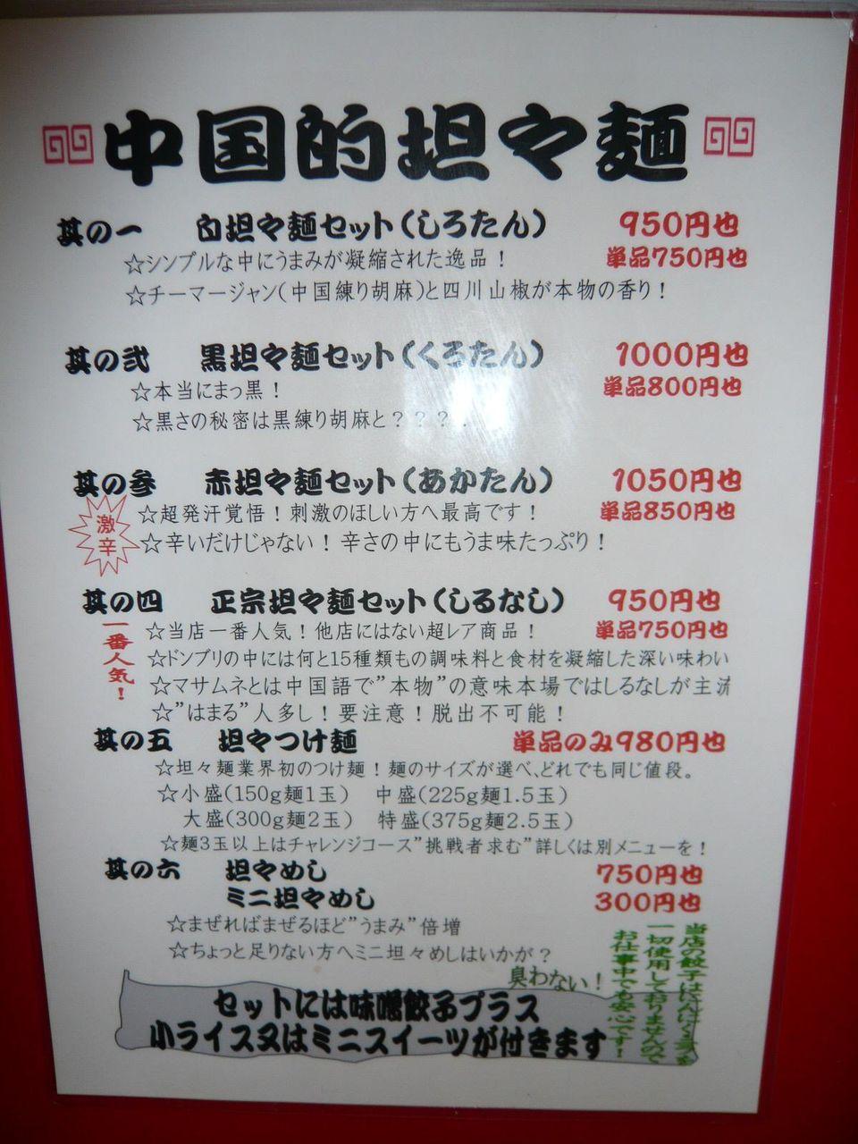 坦々麺メニュー