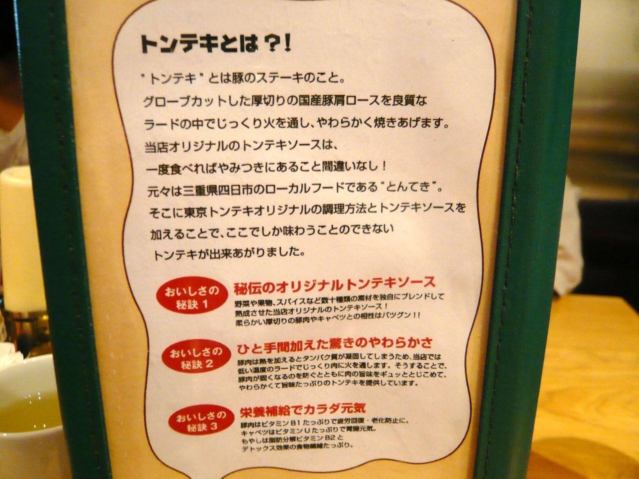 東京トンテキの美味しさの秘密!