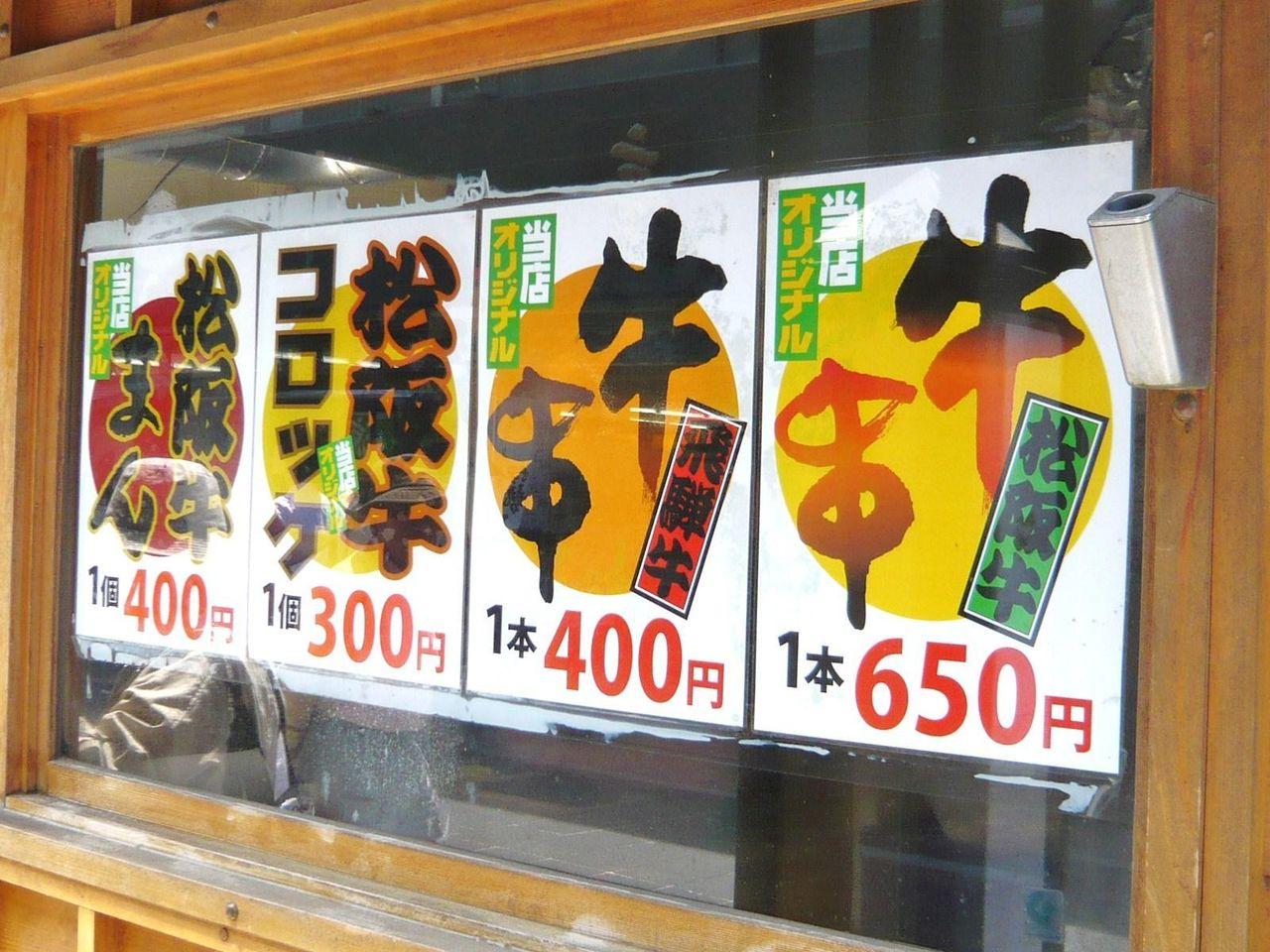 松坂牛を強烈にアピールしています!