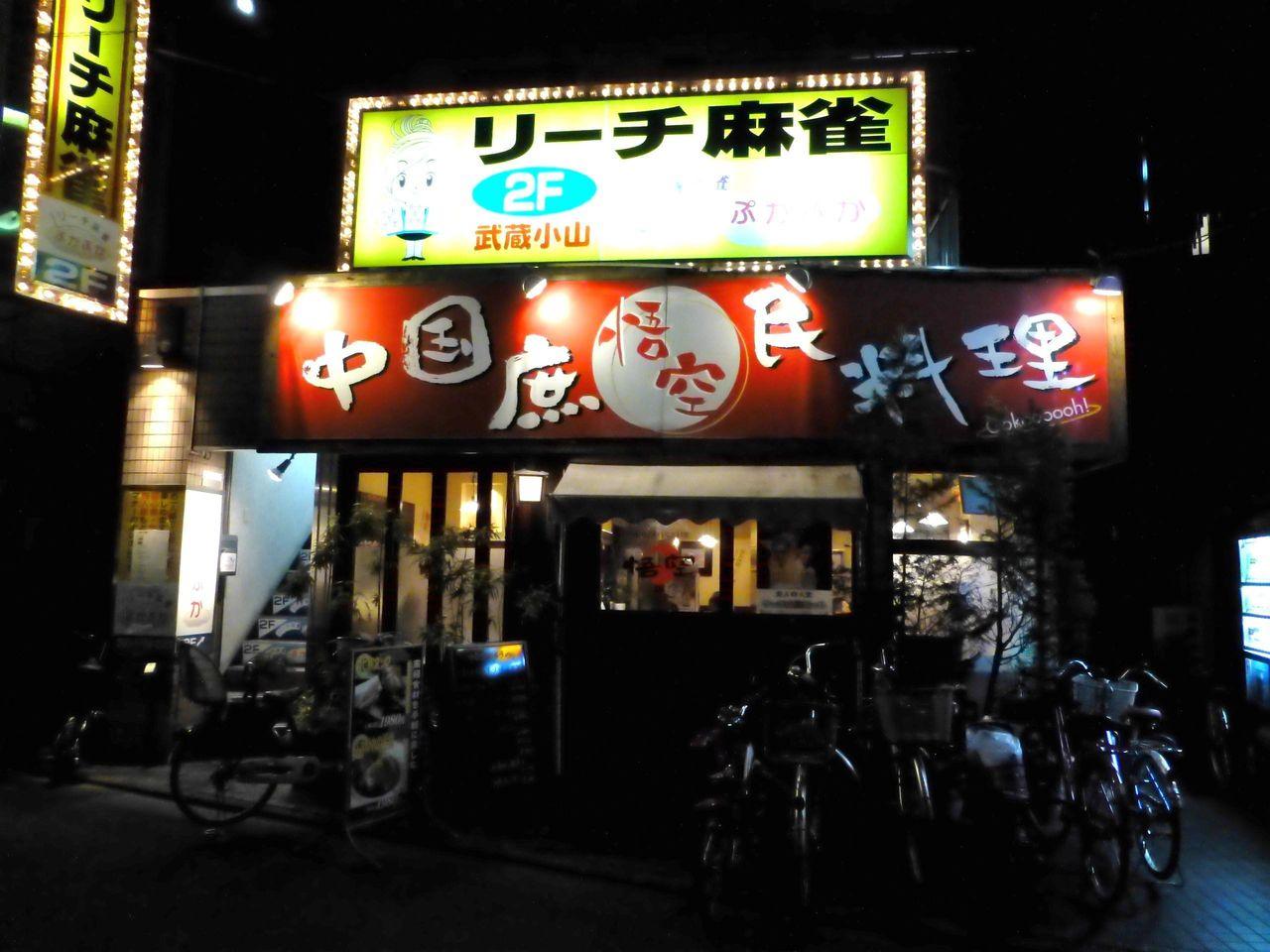 中華料理を低価格で食べられる武蔵小山の悟空!