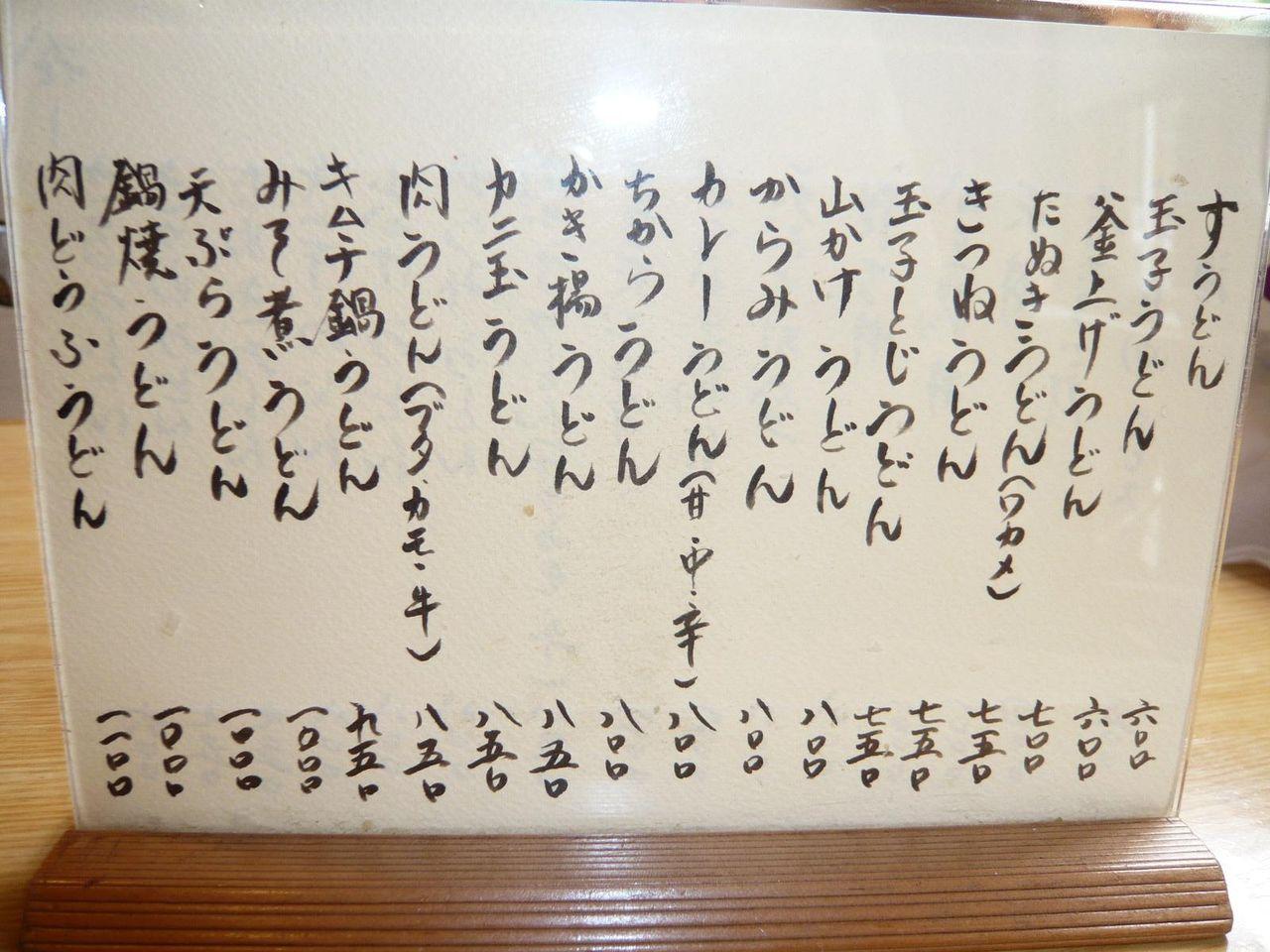 温かいメニュー(21年8月現在)