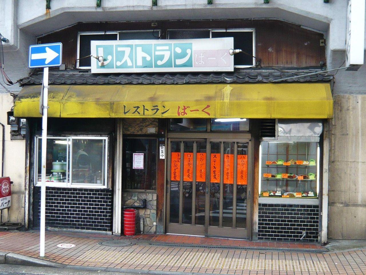 JR鶴見駅の高架下に年季の入った店構え