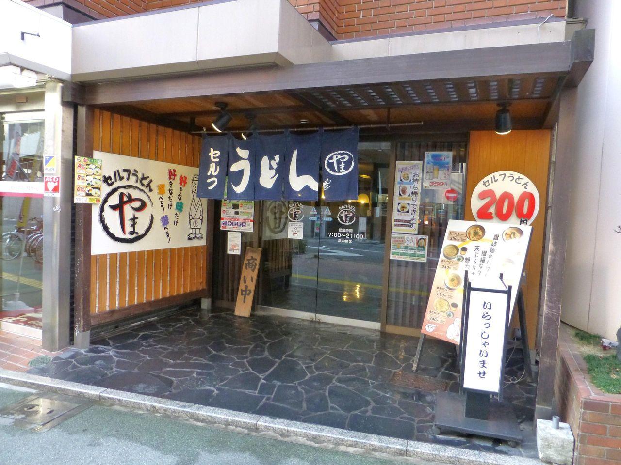 徳島駅に近く、年中無休、朝7時から営業です!