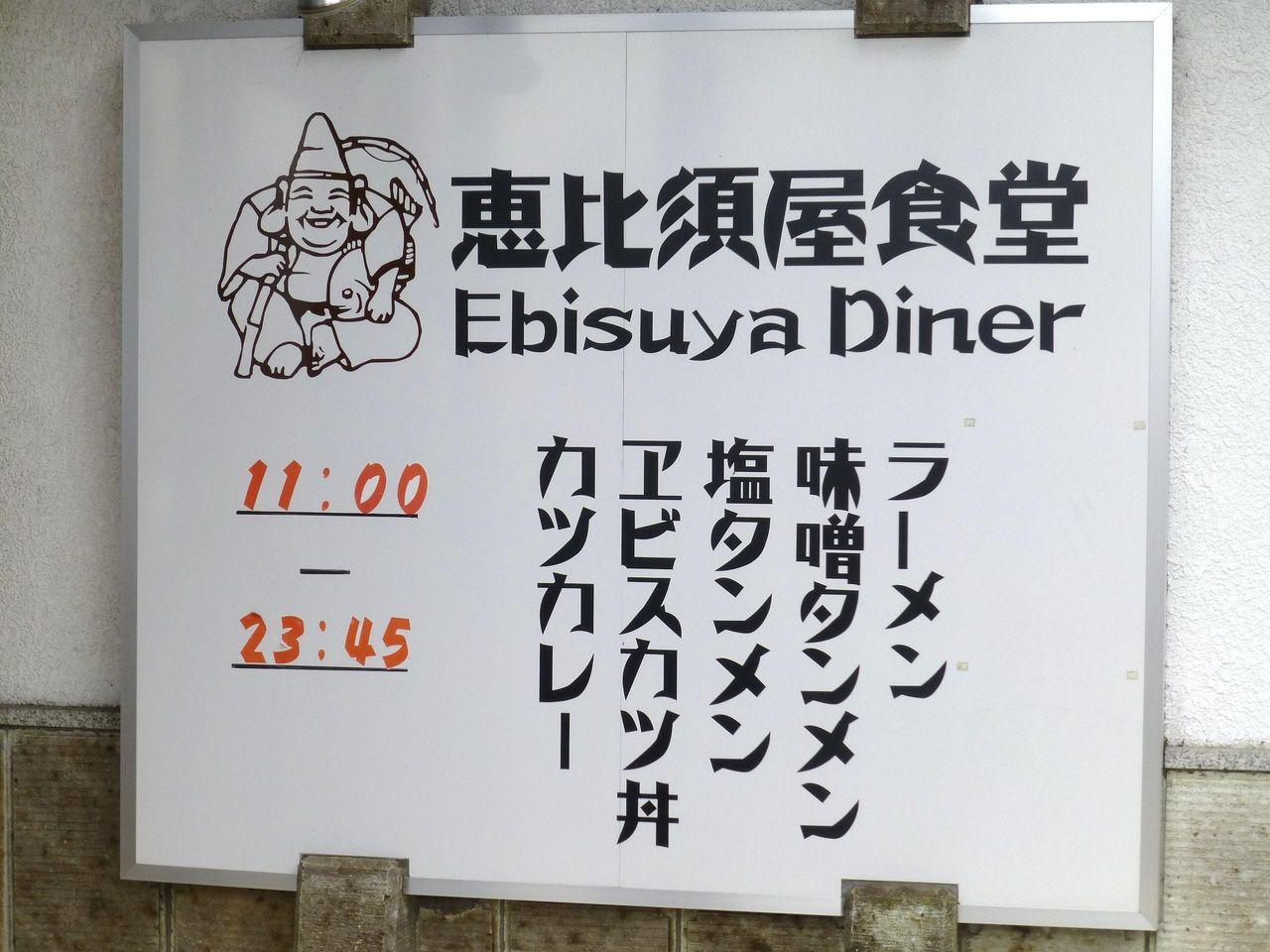 看板には、エビスビールにそっくりな恵比須様が!