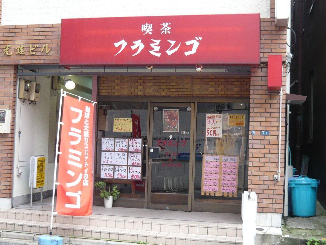 学生街のデカ盛り喫茶店です!