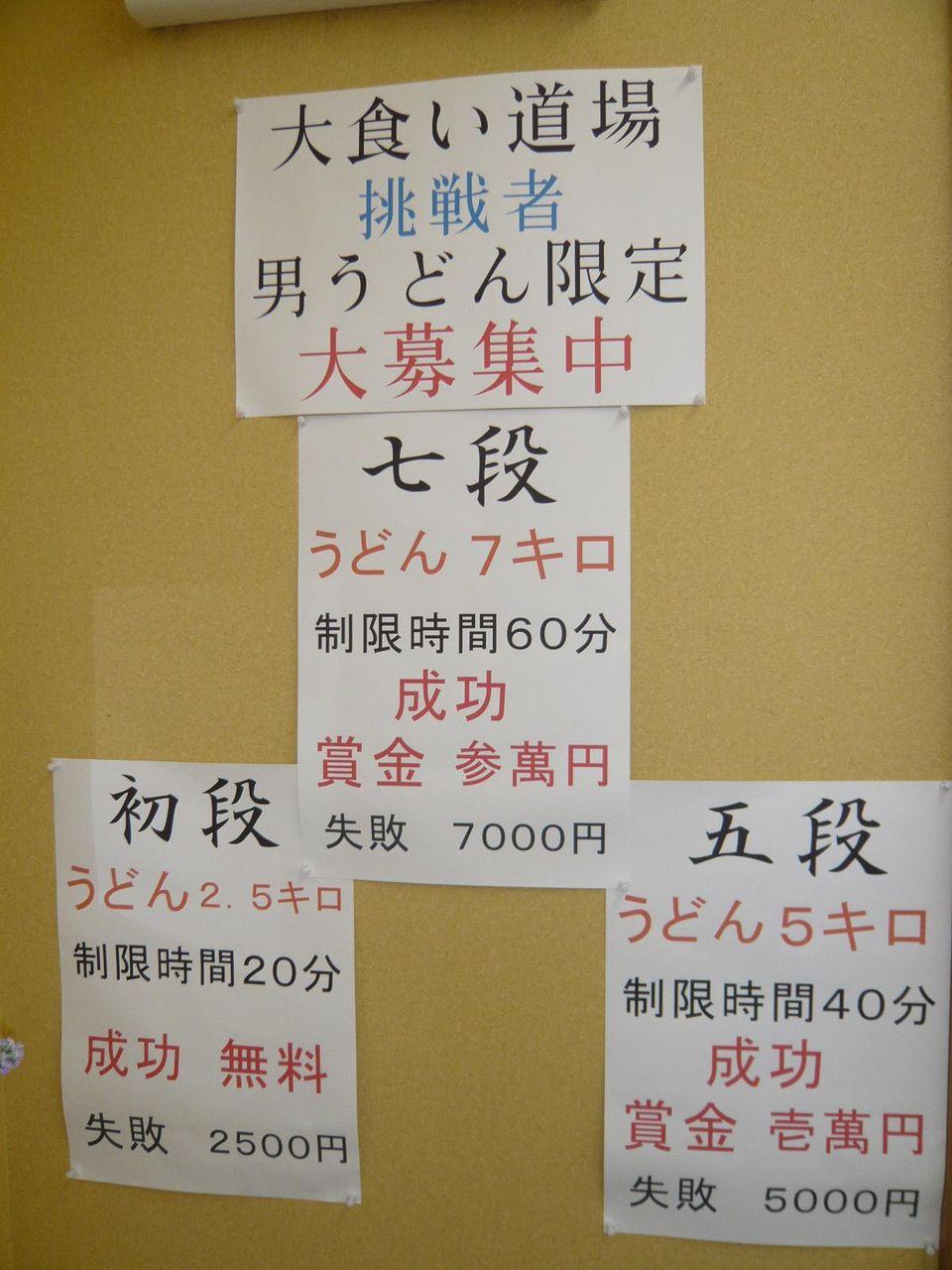 武蔵野地粉うどんつるやの大食い挑戦メニュー
