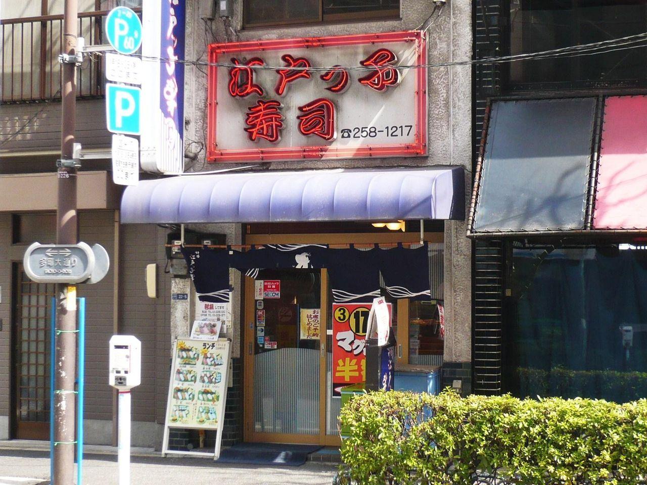 神田駅から徒歩2分、お店の前にPメーターもあります。
