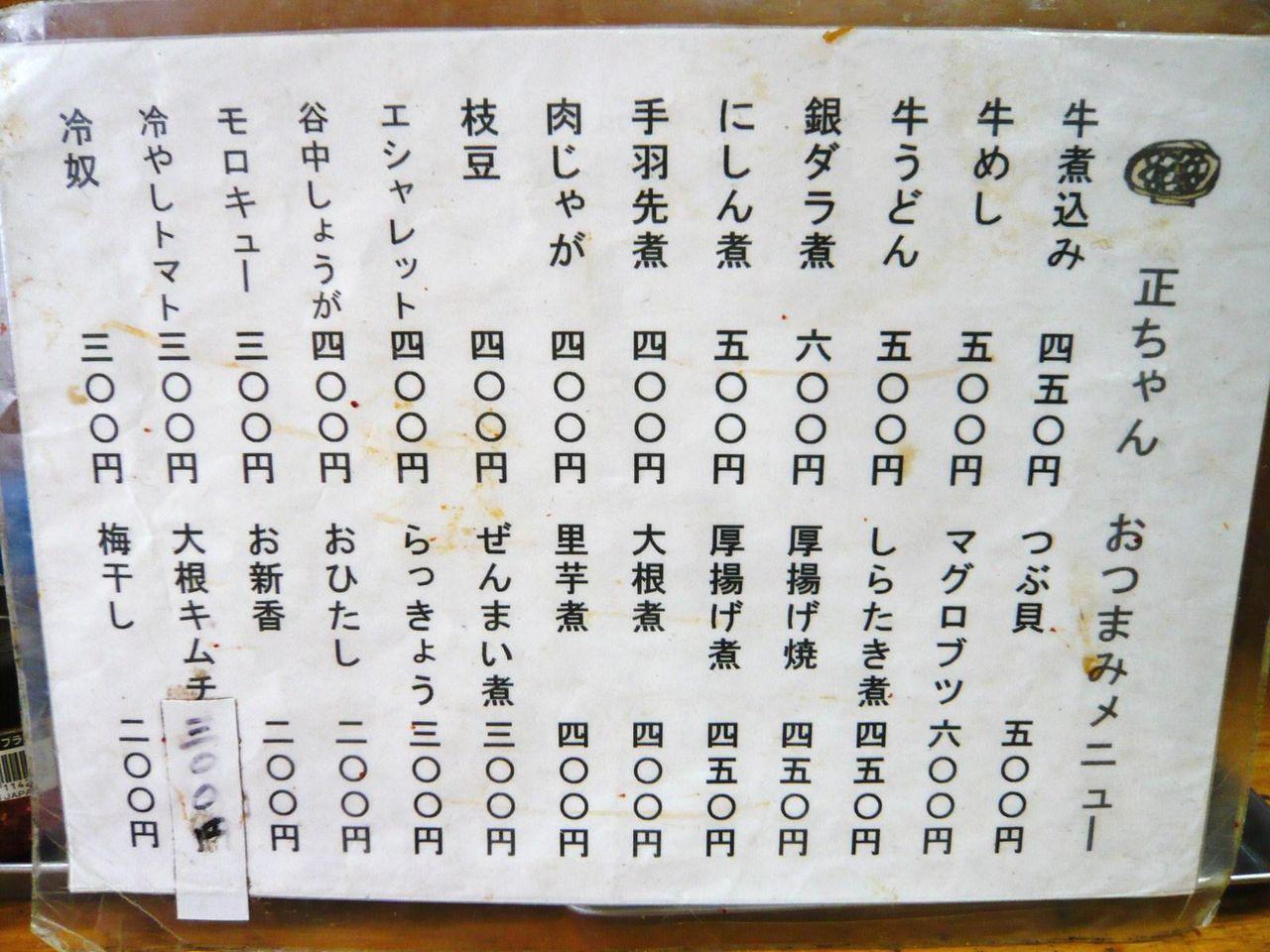 正ちゃんのメニュー(24年1月現在)