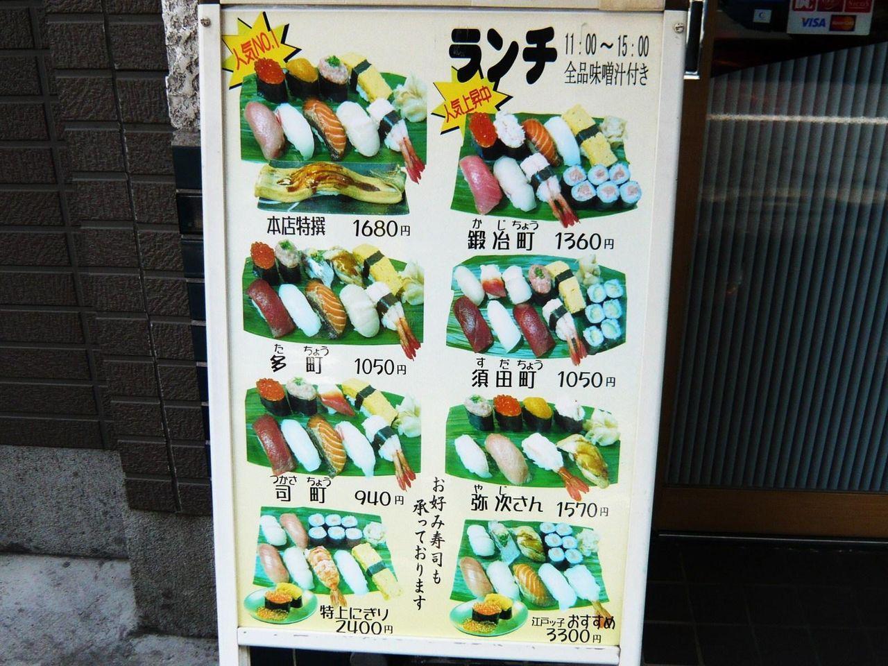 神田江戸ッ子寿司本店のランチメニュー(23年3月現在)