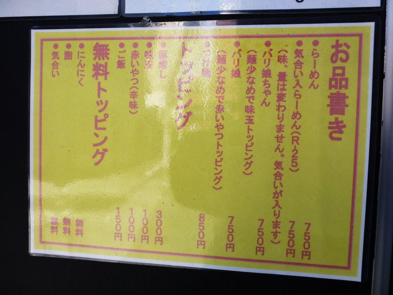 バリ男の無料トッピング(25年1月現在)