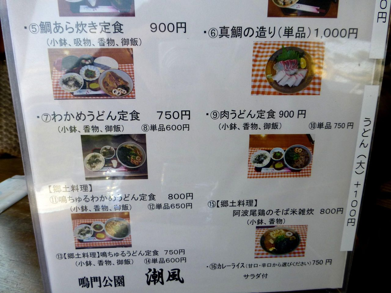 喫茶潮風のメニュー(25年2月現在)