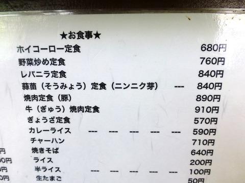 えぞまつ02