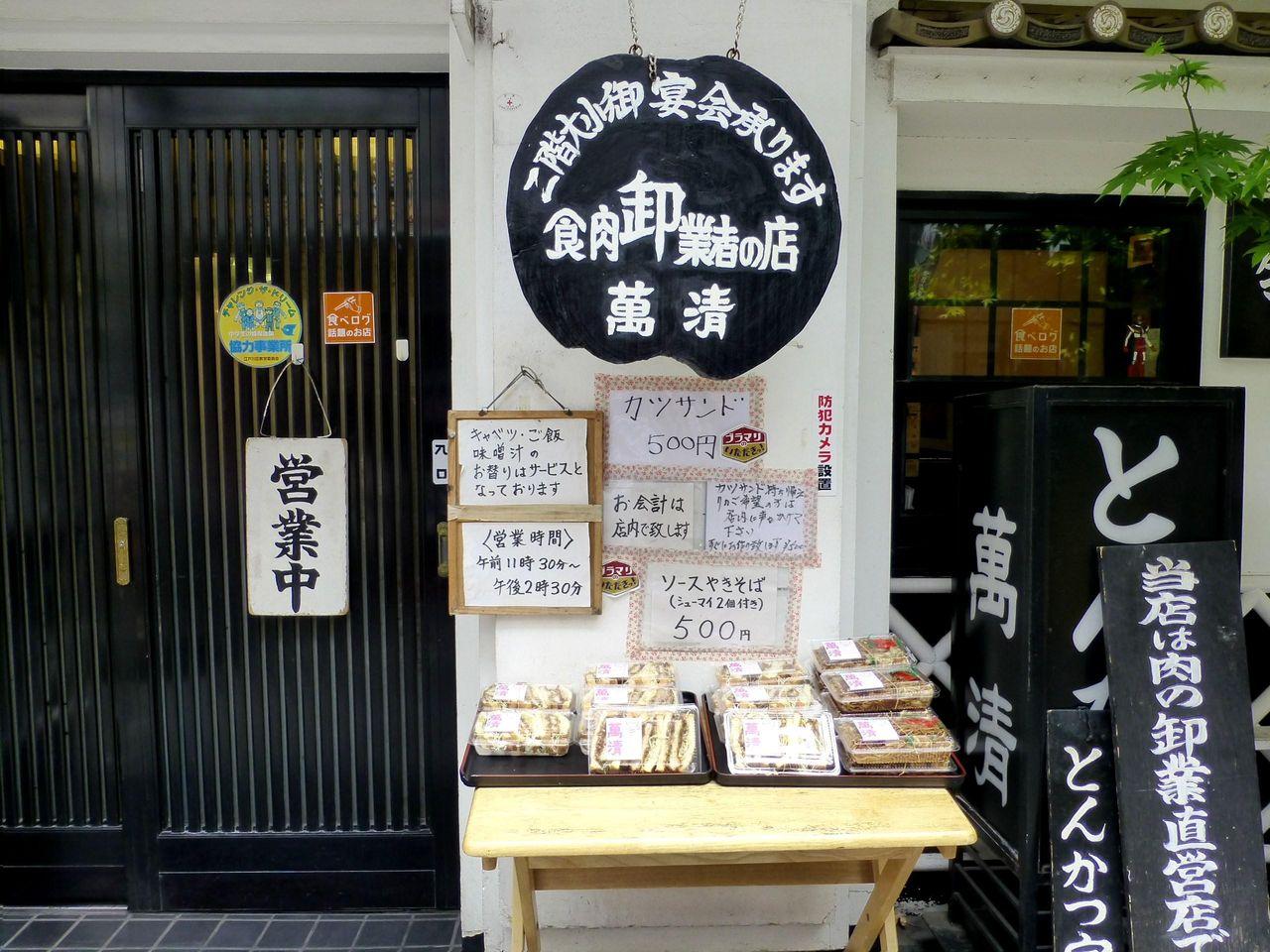 食肉卸業者の店「萬清」