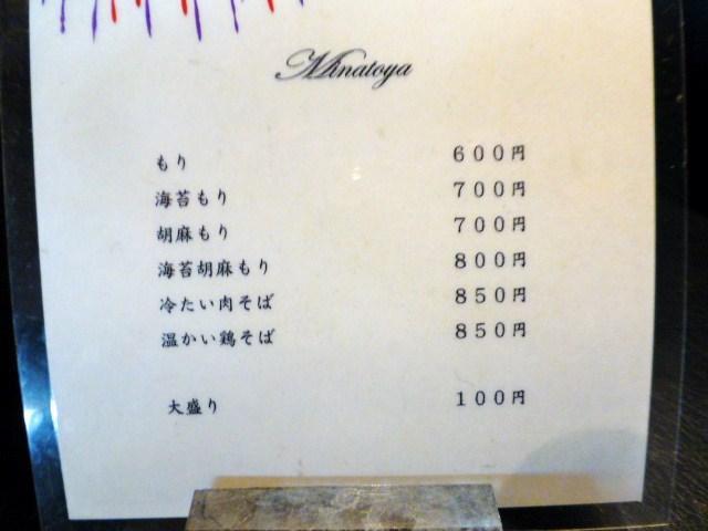 そば処港屋のメニュー(24年8月現在)