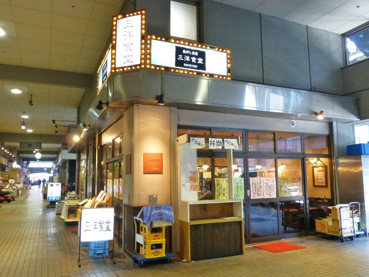 我が家のお気に入り、大田市場の三洋食堂!