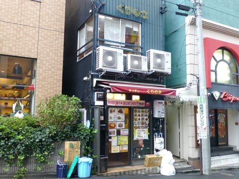 くりのき35