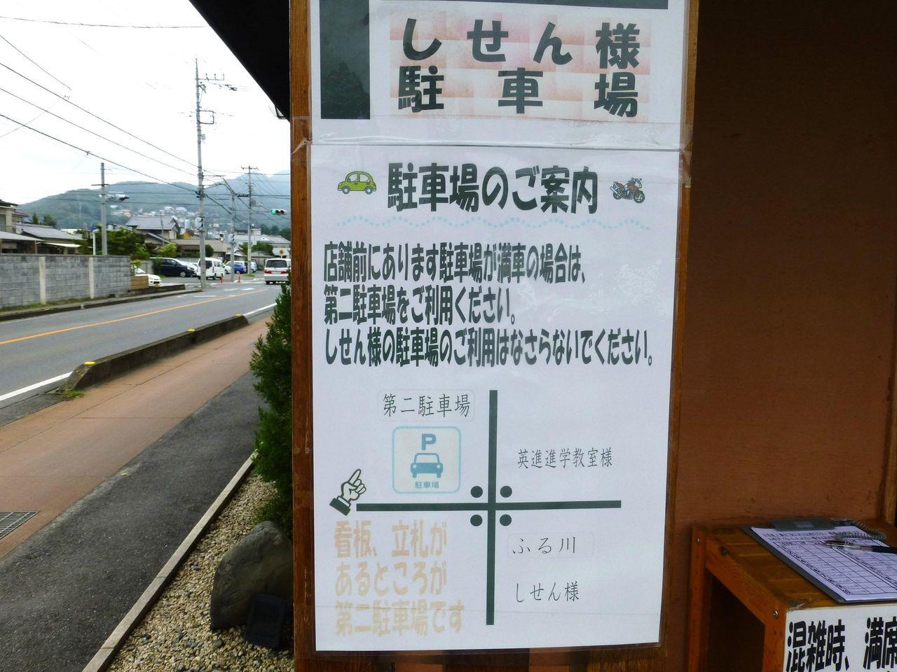 駐車場の案内表示