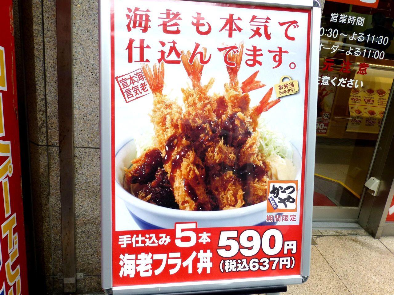 新橋で気になるメニューを発見!海老フライ丼560円!
