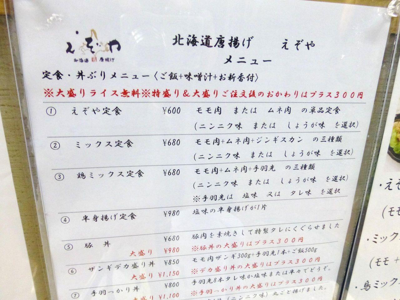 えぞやのメニュー(25年11月現在)