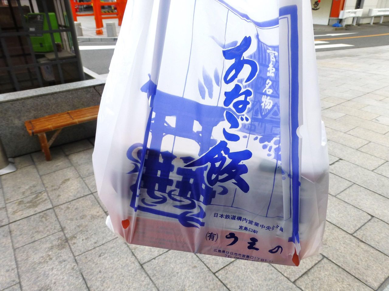 あなご飯弁当を持って、宮島に渡ります!