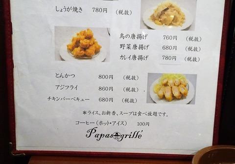 ぱぱぐり26
