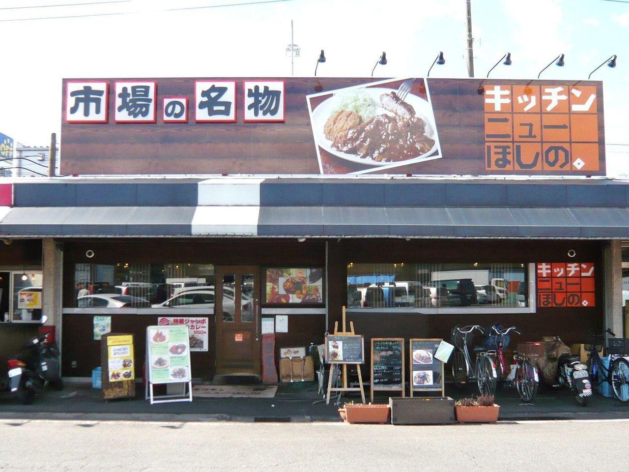 大宮市場の人気レストラン、キッチンニューほしの