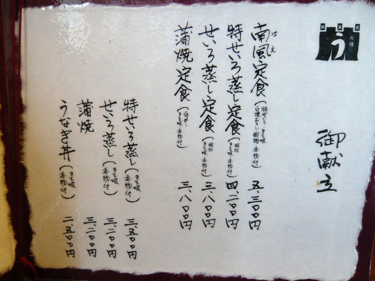 元祖本吉屋のメニュー(24年6月現在)