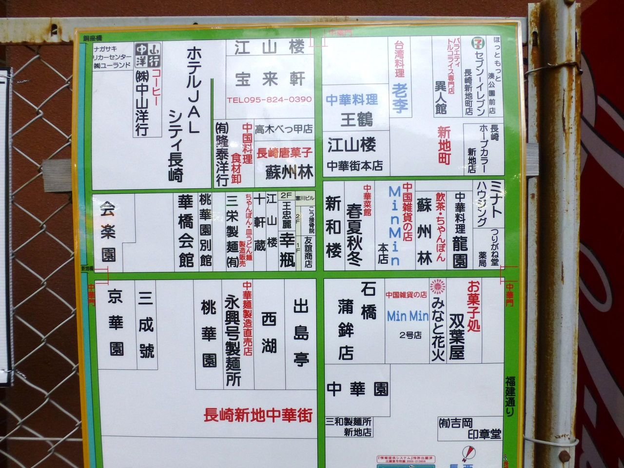 長崎新地中華街マップ