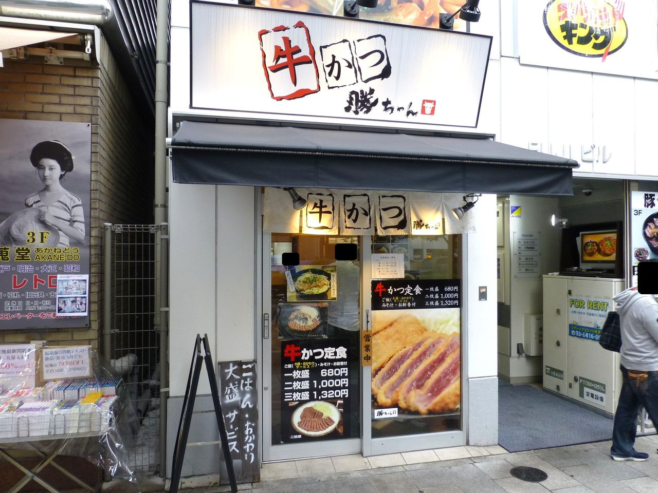 神保町駅から徒歩1分、牛かつ勝ちゃん!