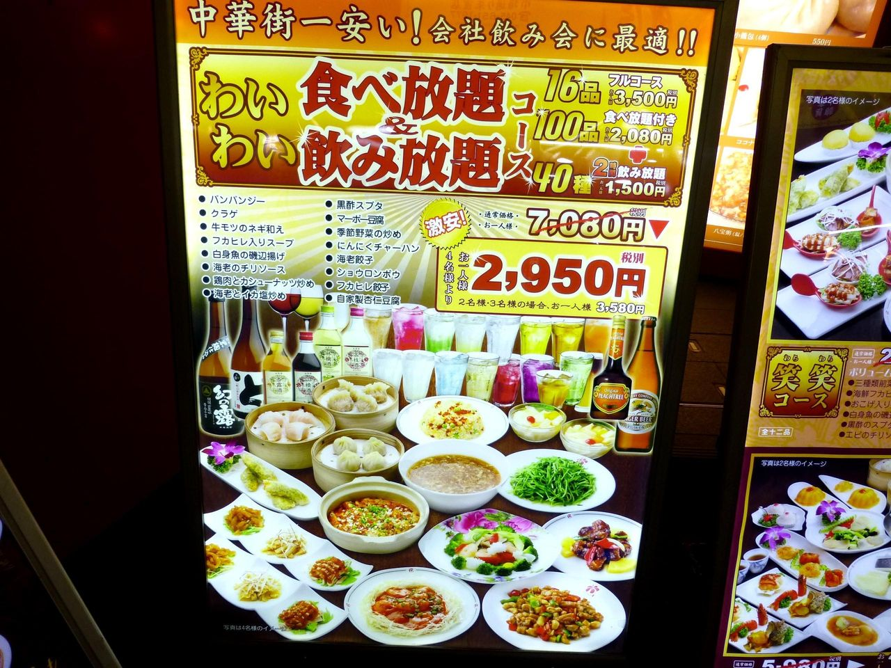 4人以上なら食べ飲み放題1人2950円(税別)