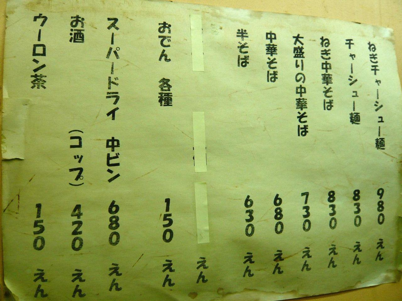 「うぐいす」のメニュー(22年12月現在)