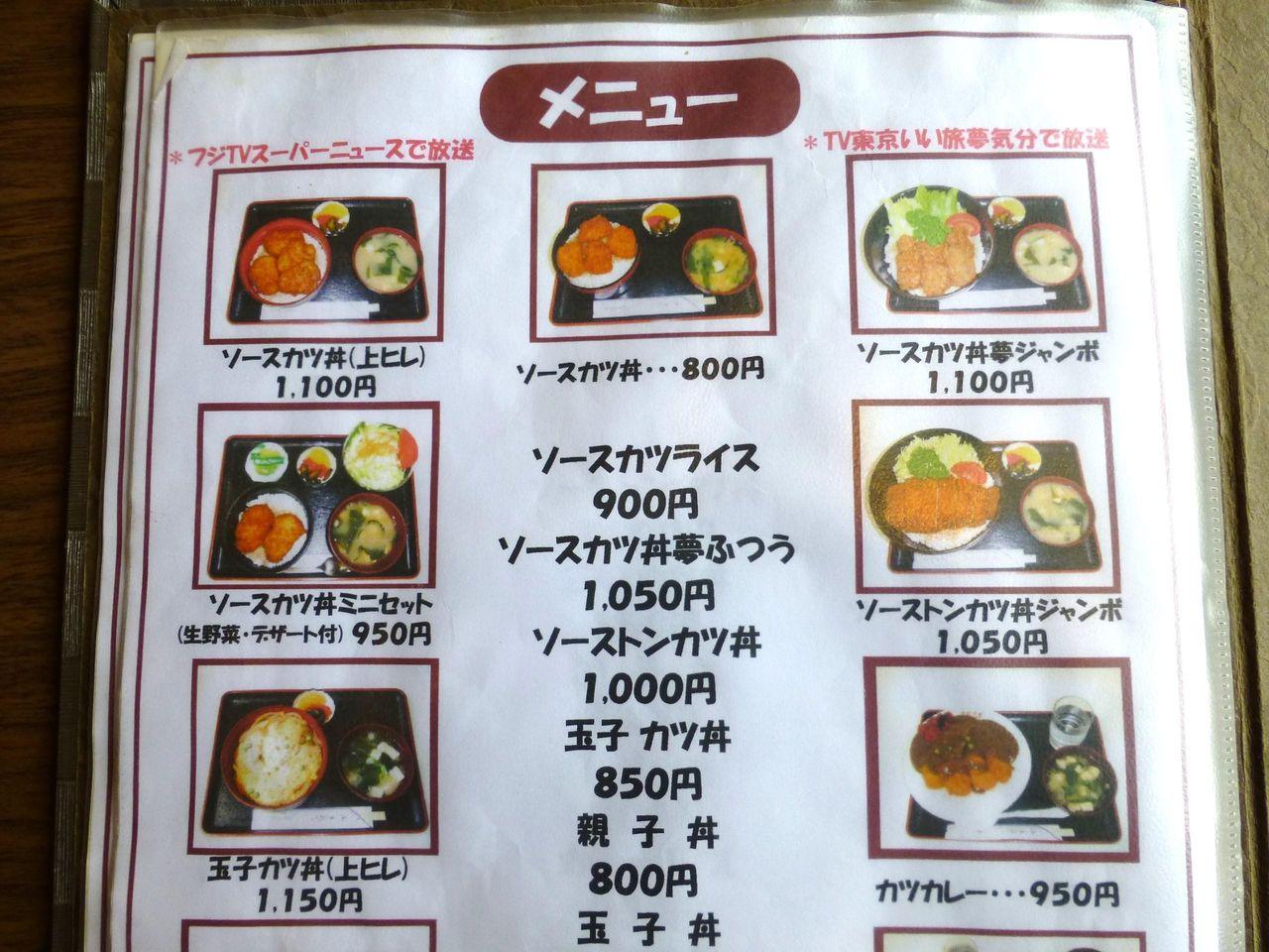 藤屋食堂のメニュー(25年9月現在)