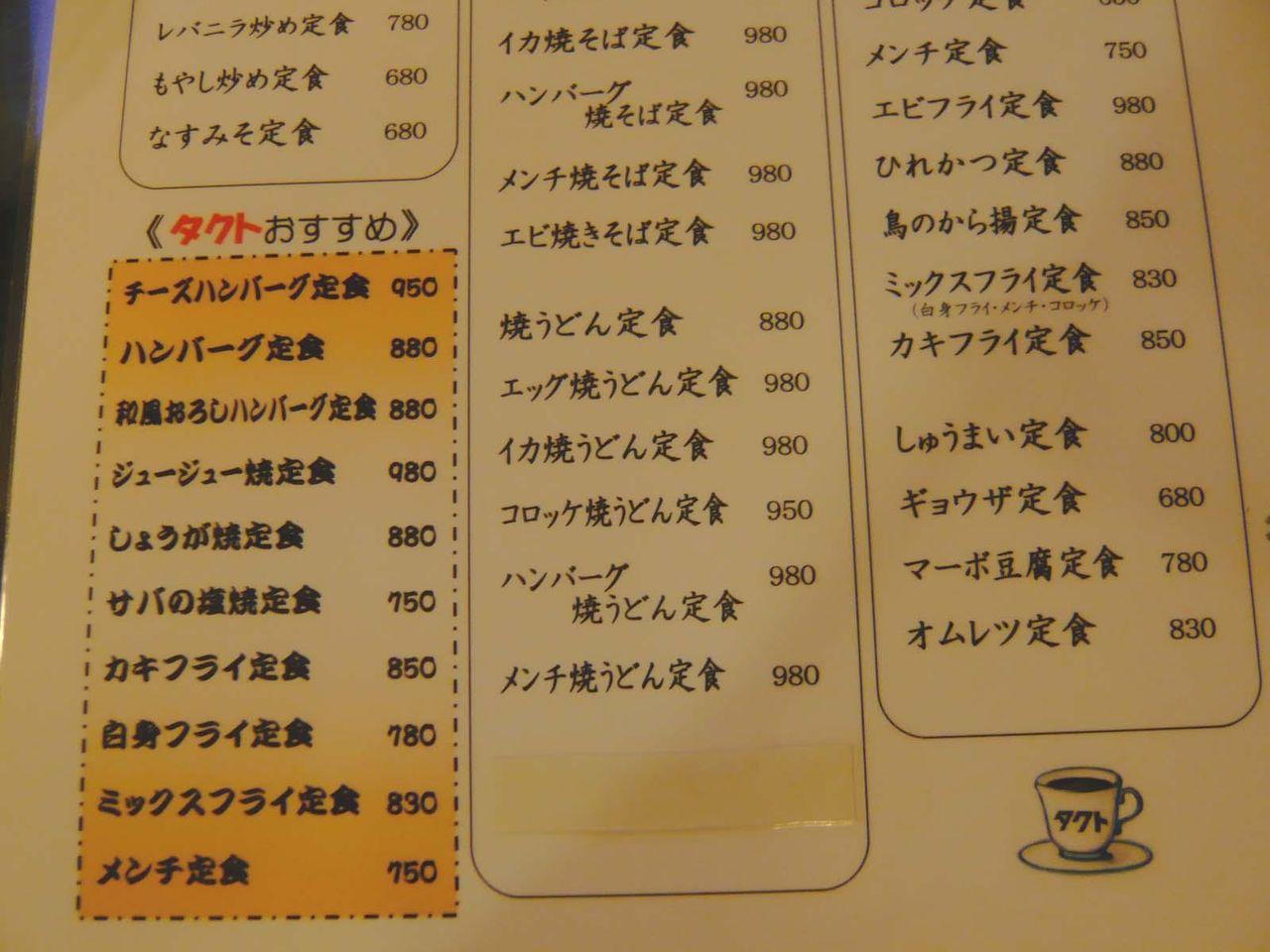 レストラン喫茶タクトのメニューの一部