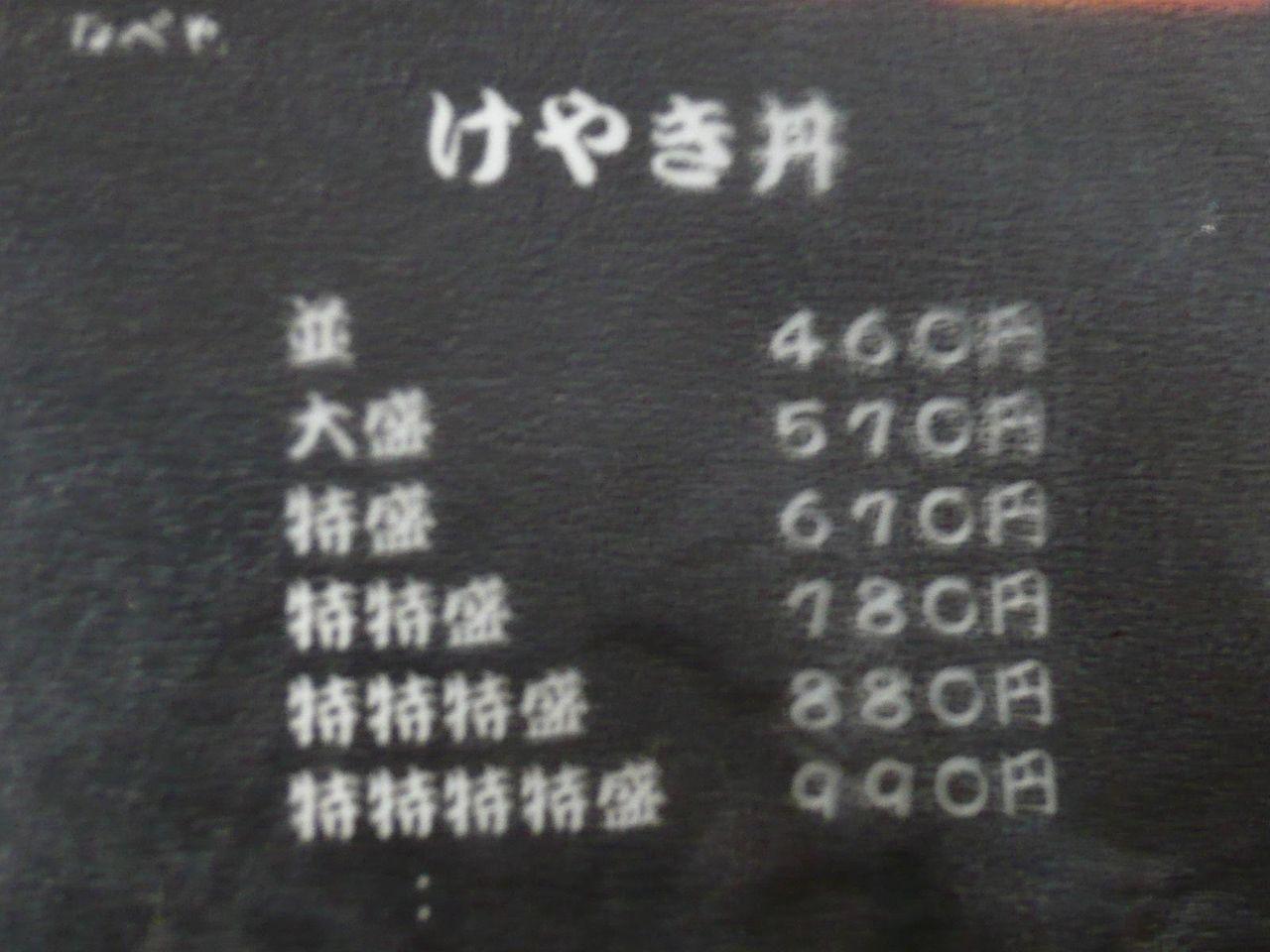 けやき丼のサイズは6段階から選べます。