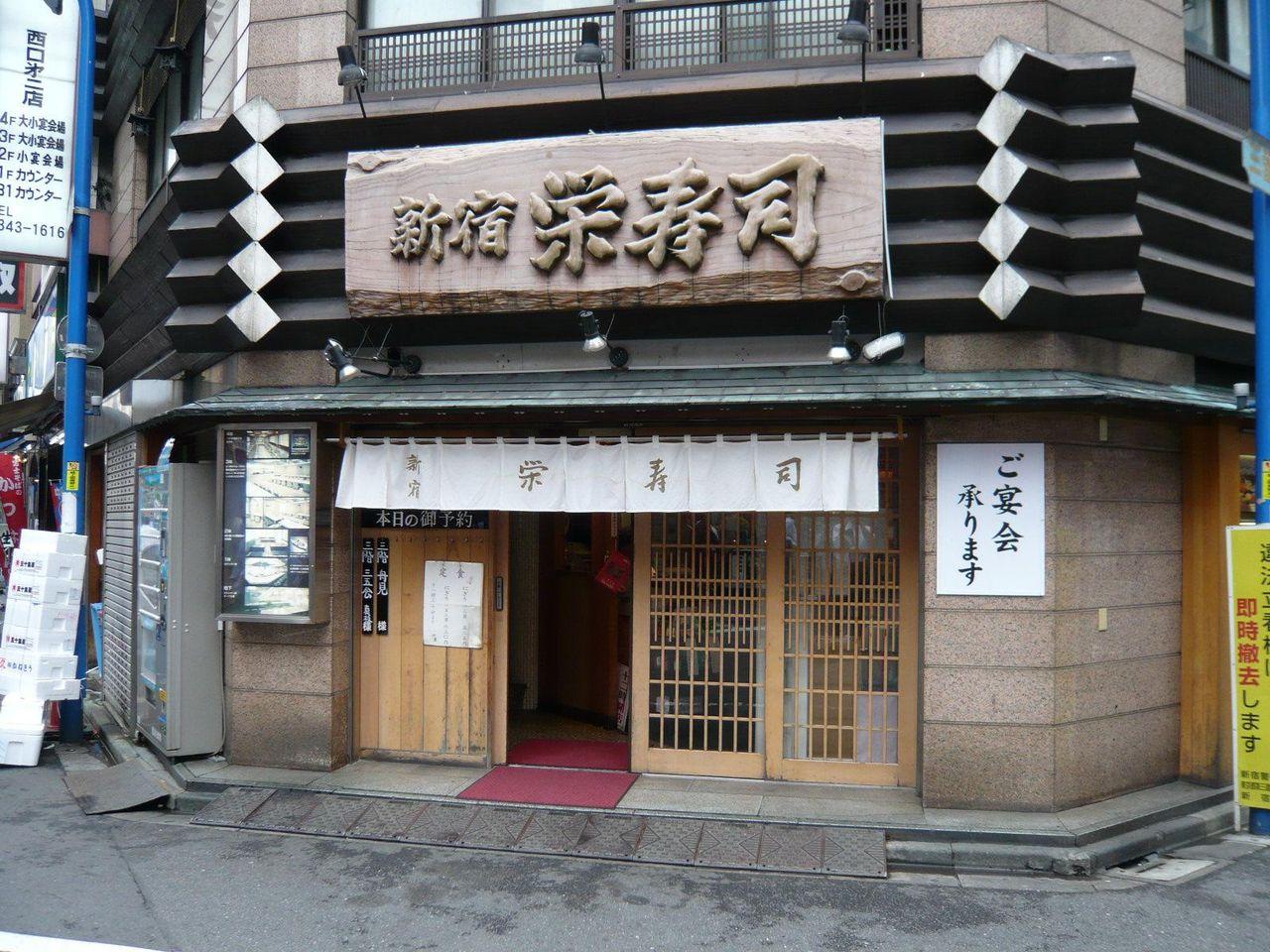 新宿西口にある激安にぎり寿司店