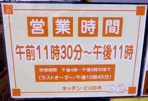 くりのき04