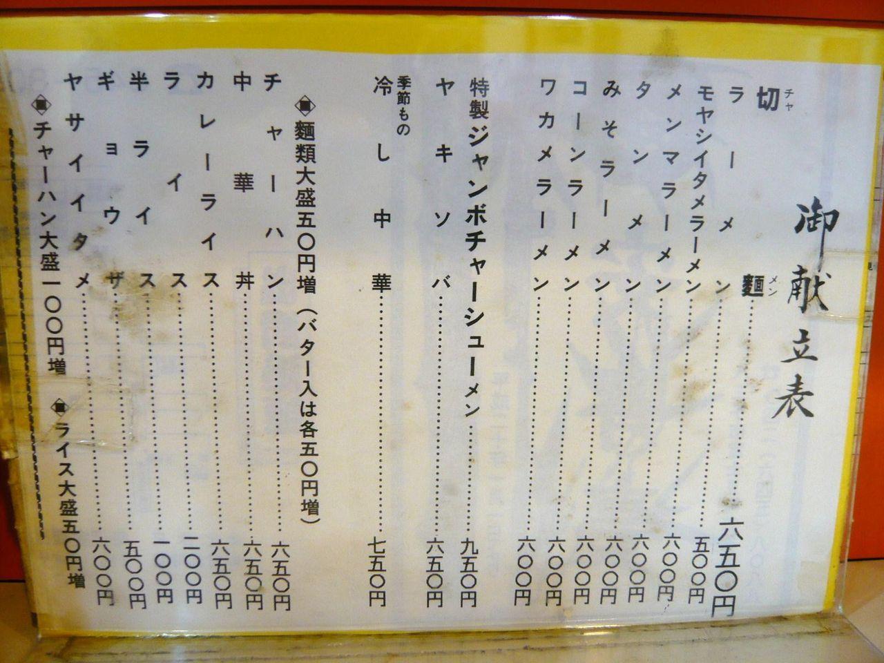 安斉亭のメニュー(23年2月現在)