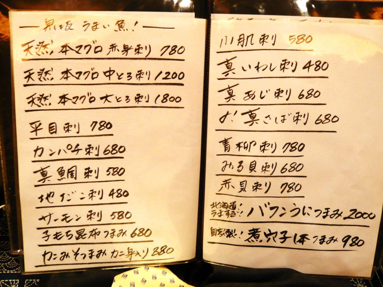 泉坂の刺身メニュー(23年3月現在)
