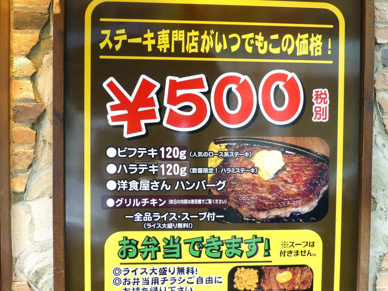 500円(税別)メニューも気になります!