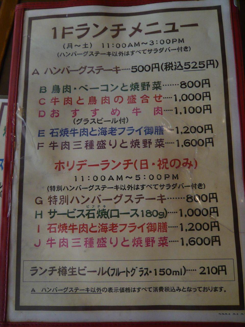 銀座スエヒロ寿店の1Fランチメニュー